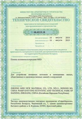 Сертификат по натяжным потолкам фото