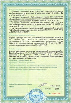 Сертификат качества натяжных потолков фото