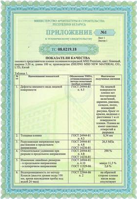 Сертифицированные материалы для натяжных потолков фото